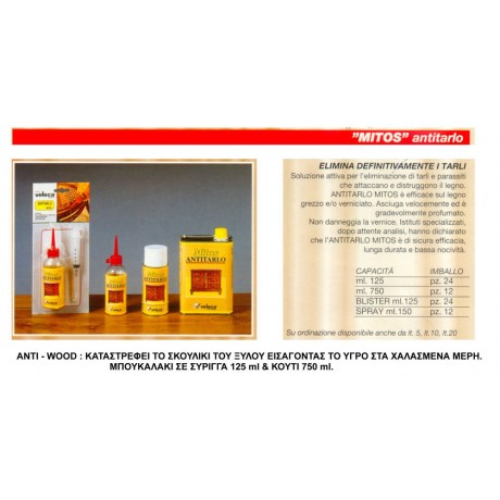 ANTI-WOOD WORM 125 ML ΜΕ ΣΥΡΙΓΓΑ VELECA